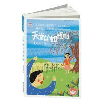 台湾儿童文学馆?城南书坊――天堂鸟与奶瓶刷