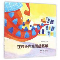 中华原创绘本大系:在鳄鱼先生隔壁练琴(平装)