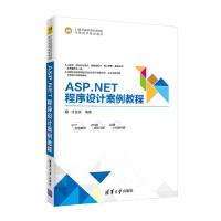 ASP.NET程序设计案例教程