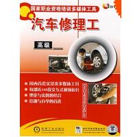 汽车修理工高级 国家职业资格培训多媒体工具 2CD-R