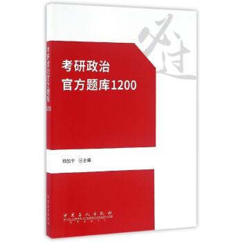 考研政治官方题库1200