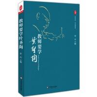 【二手书8成新】教师要学叶圣陶 大夏书系 雷玲 华东师范大学出版社