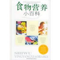 【二手书8成新】食物营养小科健康生活系列 熊国军著 吉林科学技术出版社