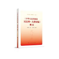 人民:《中华人民共和国民法典・人格权编》释义