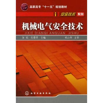 安全技术系列:机械电气安全技术
