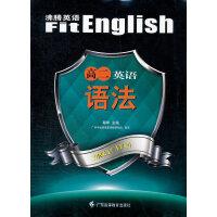 高二英语语法(2011.6月印刷)/沸腾英语