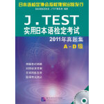 J.TEST实用日本语检定考试2011年真题集 A-D级(含1MP3)