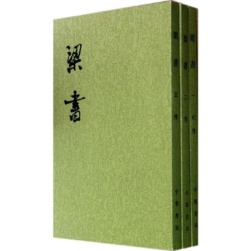 梁书  1--3册(二十四史繁体竖排)