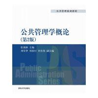 【旧书二手书8成新】公共管理学概论-第2版第二版 张创新 清华大学出版社 978730238069