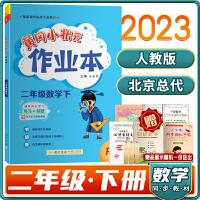 新2020春黄冈小状元作业本2/二年级数学下册人教版(RJ)小学二年级课本同步每课一练