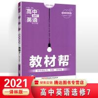 2020版天星教育教材帮英语选修7YLNJ译林牛津版高二英语同步教材讲义解析教材帮英语选修7译林牛津