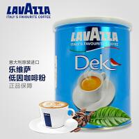 LAVAZZA/拉瓦萨 意大利原装进口 乐维萨低因咖啡粉250g/罐装