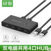 【支持礼品卡】绿联USB打印机共享器二进四出两台电脑鼠标键盘文件共享4口切换器