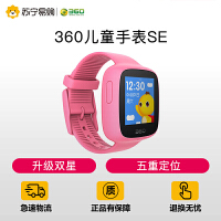 【苏宁易购】360儿童手表SE插卡电话GPS定位触屏智能防丢男女孩通话手机小学生