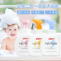 日本原装贝亲婴儿童沐浴露天然泡沫型宝宝泡泡洗发沐浴二合一500m