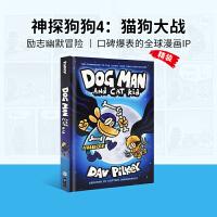 #英文原版 Dog Man and Cat Kid 神探狗狗的冒险4 内裤超人作者力作 漫画桥梁书精装