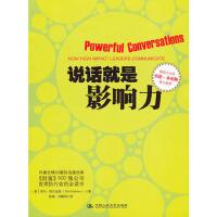 【二手书8成新】说话就是影响力 (美)哈尔金斯,曾琳,刘露明 中国人民大学出版社