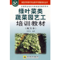绿叶菜类蔬菜园艺工培训教材(南方本)