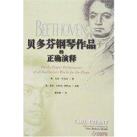贝多芬钢琴作品的正确演释
