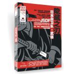 战争特典・日本自卫队・武器:隐藏之刃