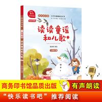 读读童谣和儿歌(二)全彩注音 小学一年级下册 快乐读书吧 推荐阅读(有声朗读)小学课外阅读