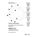赛博格人类学:全球研究检视与当代范式转换