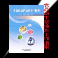 食品微生物检测工作指南 9787506670210 中国标准出版社 贾俊涛,梁成珠,马维兴