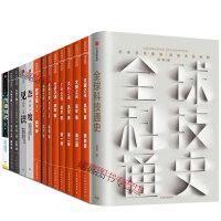 现货 吴军博士力作全14册 态度+见识+智能时代+大学之路(第二版)+数学之美(第二版)+文明之光(套装全4册)+硅谷