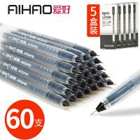 爱好文具大容量中性笔0.5mm签字笔60支 笔芯碳素红笔办公用品黑色水笔8761一次性中性笔60支学生用品