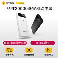 品胜充电宝20000毫安大容量移动电源正品便携手机通用苹果专用LCD
