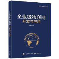 企业级物联网开发与应用 CC2530 ZigBee STM32和Contiki操作系统应用程序开发书