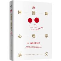阿德勒心理学讲义(精装珍藏版)