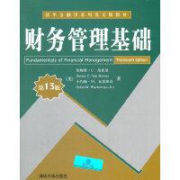 财务管理基础(第13版)