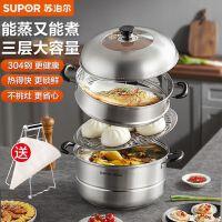 【包邮费】苏泊尔授权专卖SZ32B5蒸锅 不锈钢双层复底加厚蒸锅蒸笼 电磁炉烹饪锅具特价32CM