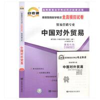 【正版】自考试卷 自考 00092 中国对外贸易 自考通全真模拟试卷 附自考历年真题
