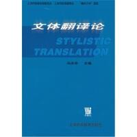 【旧书二手书8成新】文体翻译论 冯庆华 上海外语教育出版社 9787810805742