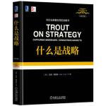 定位系列 什么是战略(英文版) 9787111552086