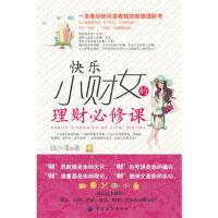 【二手书8成新】快乐小财女的理财必修课 钱小漾 中国纺织出版社