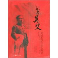 【正版二手书9成新左右】记者莫艾 齐志文 光明日报出版社