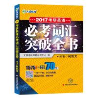 2017考研英语 必考词汇突破全书 何凯文 9787511907561