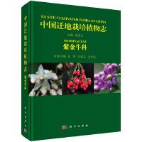 中国迁地栽培植物志 紫金牛科