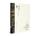 世界文豪之家(对世界文学产生深远影响的四十三位欧美作家的现存家屋风貌)