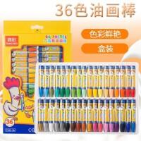 真彩36色油棒笔学生儿童六角蜡笔学习美术用品画画笔彩色油画棒宝宝画笔