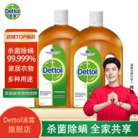 Dettol滴露 消毒液750ml*2瓶送滋润倍护洗手液125g 能有效杀灭99.999%细菌