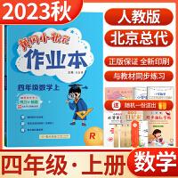 黄冈小状元作业本四年级数学上册(人教版)同步教材练习每课一练2021秋