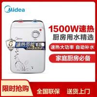 美的 (Midea )F05-15A(S) (上出水)小型厨宝储水式速热5升家用即热式电热水器热水宝 冬季洗菜洗碗必备