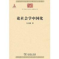 论社会学中国化(中华现代学术名著) 吴文藻 著 商务印书馆