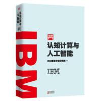 【正版二手书9成新左右】IBM商业价值报告:认知计算与人工智能 IBM商业价值研究院 9787506090575
