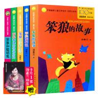 笨狼的故事全套5册 汤素兰系列儿童书全集/中国幽默儿童文学8-12岁小学生二三四五年级课外书/笨狼旅行记/笨狼的故事正