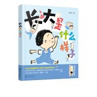 长大是什么样子 吴宜庭 入围丰子恺儿童图画书奖 儿童情绪管理书让孩子拥有好性格树立自信心激发想象力亲子绘本